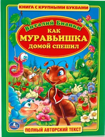 Книга Умка как муравьишка домой спешил как муравьишка домой спешил