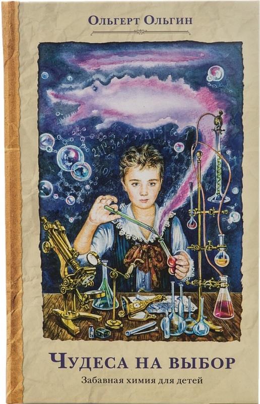 Книга Издательский Дом Мещерякова Ольгин О. Чудеса на выбор издательский дом мещерякова жозефина и ее куклы миссис крэдок