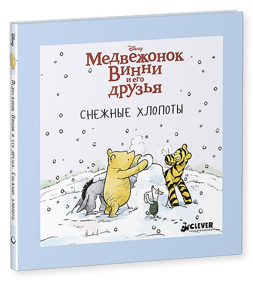 Книга Медвежонок Винни и его друзья - Снежные хлопоты книги издательство clever медвежонок винни и его друзья особенное рождество