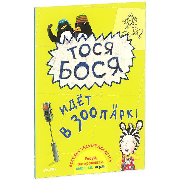 Развивающая книга Тося-Бося идет в зоопарк, Жутауте Л. clever книга тося бося идёт в зоопарк 3