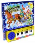 Пианино. Зимние песенки синяя бумбарам волшебные кристаллы синяя елочка
