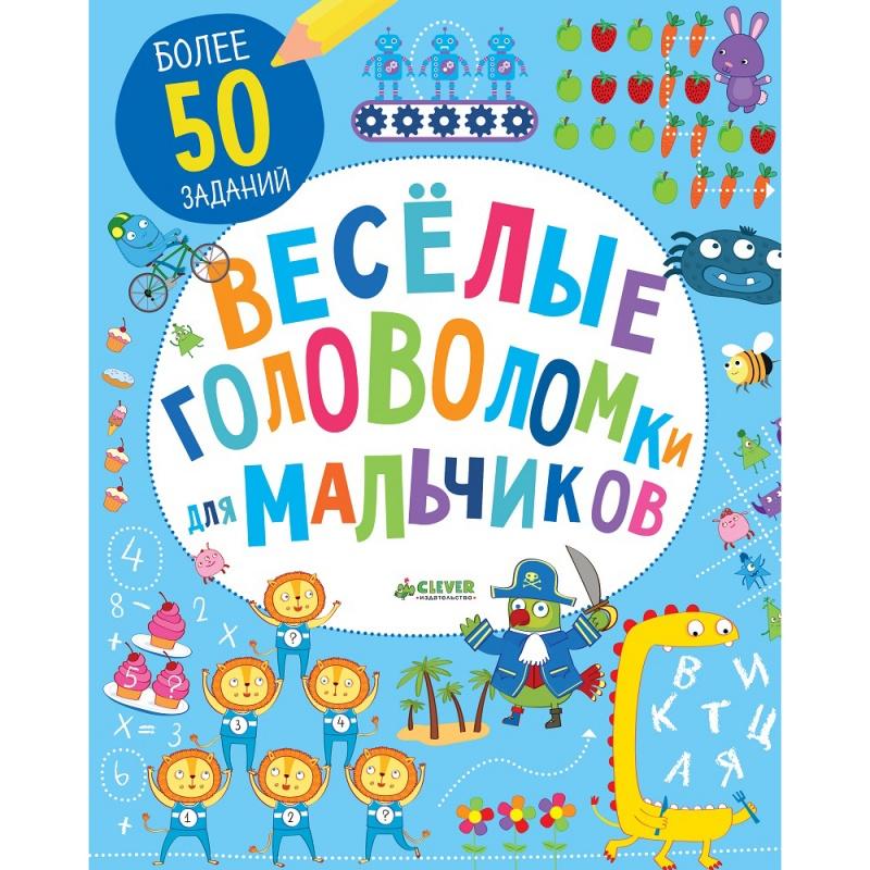 Веселые головоломки для мальчиков как купить фиалки в москве с доставкой на украину