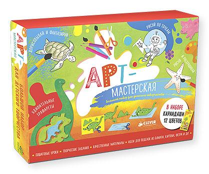 АРТ-мастерская. Большой набор для детского творчества. Комплект из 5 книгВ удобном чемодане лежат 5 книжек для самых творческих детей:1. Путешествие к динозаврам. ?15 трафаретов15 трафаретов в этой книге – это 15 творческих идей. С помощью одного трафарета можно сделать множество поделок из любых материалов – бумаги, картона, фетра, ткани, перышек и щепочек. Вы сможете создавать объемные фигурки, раскрашивать их, увеличивать и уменьшать. 2. Подводный мир. Рисуем по шагамКрасочная книжка-рисовалка – подарок для юных выдумщиков, которые мечтают воплотить свои фантазии на бумаге. На каждом развороте есть место для рисования, творческое задание, четкие пошаговые инструкции и интересные факты о животных моря. 3. Веселая рисовалка по точкамСоединяя точки, ребенок будет создавать удивительные картины! Задания имеют разные уровни сложности, поэтому с каждой страницей будет все интереснее. 4. Рисовалка по точкам для маленьких художниковРебенок соединяет точки и угадывает, что изображено на рисунке. Задания разделены на 3 уровня сложности. Скучно не будет!5. Самая интересная раскраска путешественникаЭта книжка – для любителей путешествовать, рисовать и раскрашивать. Здесь есть задания: расшифровать египетское послание, найти дорогу к Пизанской башне, раскрасить индийский узор… Творим, совершая кругосветное путешествие.Развиваем навыкиРисоватьРаскрашиватьСоединять точкиТренировка мелкой моторикиРазвитие творческих способностейРазвитие фантазииРазвитие кругозора<br>