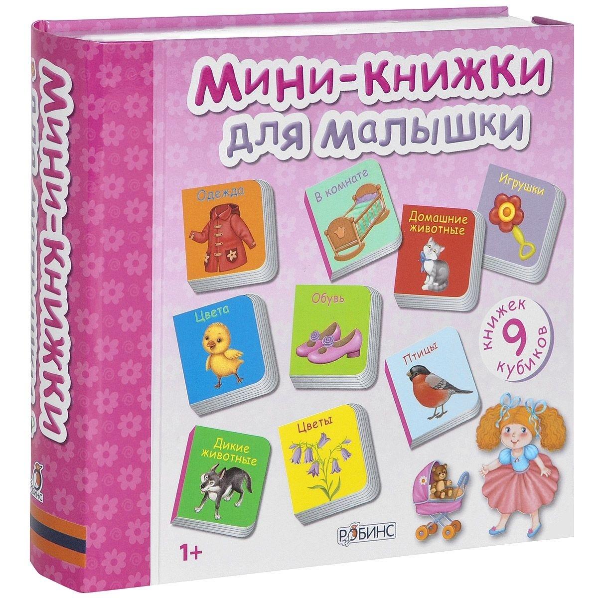 Мини-книжки для малышкиМини-книжки для малышки - книжки-кубики для маленьких девочек, которые только учатся говорить. Девять кубиков, веселые картинки, плотный картон, 9 увлекательных тем, сортер и пазл в одной коробке!Мини-книжки для малышки- это не просто книги, а обучающие книжки-игрушки, сделанные в виде набора кубиков. Книжки-кубики предназначены для детей, которые ещё не умеют говорить или только начинают произносить первые слова. Набор можно использовать также как сортер: просто попросите ребенка сложить кубики в коробку. С обратной стороны книжек размещен простой веселый пазл, который ребенок может собрать. Набор Мини-книжки для малышки создан специально для девочек, подборка тематики книжек и цветовой гаммы обязательно понравятся юным принцессам.В чем особенность книжек: Каждая книжка-погремушка сделана из очень плотного материала, поэтому малышу будет непросто порвать или испортить их.Книжками-погремушками можно греметь и трещать (сложив первую и последнюю страницу вместе), как музыкальными инструментами.Стильные и яркие картинки развивают вкус и эстетическое восприятие.Книжки способствуют развитию внимания, речи, памяти, воображения и мелкой моторики.На каждой странице книжек яркие картинки!Благодаря этим книжкам ребята будут учиться говорить в увлекательной форме, что станет отличным стимулом к получению знаний в дальнейшем.Что найдём внутри: 9 маленьких книжек на разные темы:Дикие животные.Одежда.Цвета.Игрушки.Обувь.Домашние животные.Цветы.В комнате.Птицы.<br>