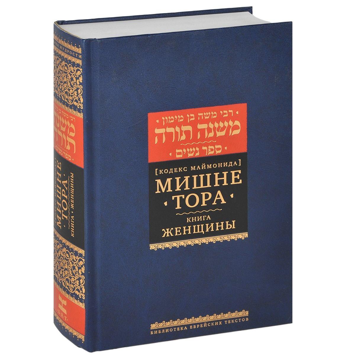 Мишне Тора (Кодекс Маймонида). Книга 4. Женщины тора ор тора свет в 4 х томах том 1