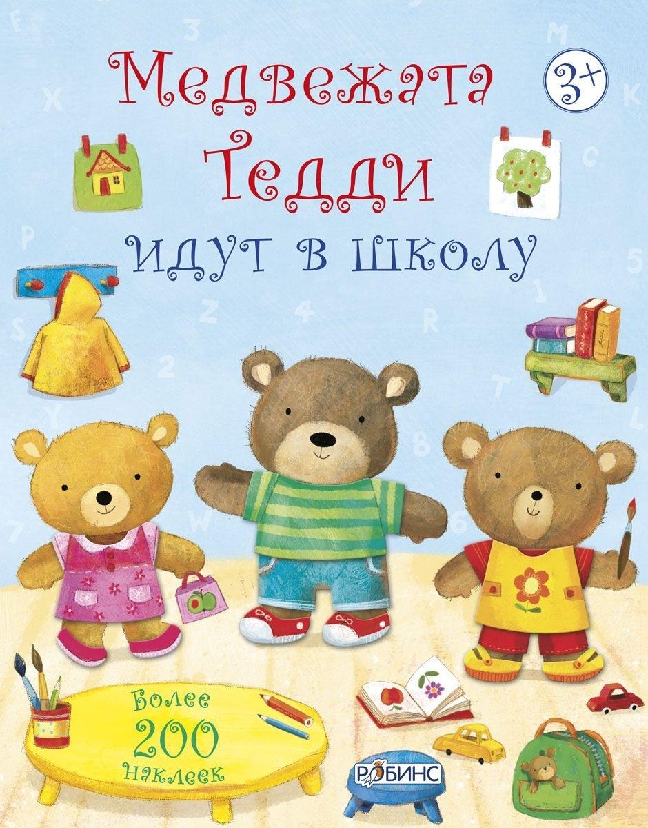 Медвежонок Тедди. Медвежата Тедди идут в школуМедвежата Тедди идут в школу - продолжение серии книжек с наклейками о маленьких медвежатах, более 200 наклеек внутри! Теперь герои книжки Потап, Кузя, Ириска и Плюшка собираются в школу. Вашей задачей будет подготовить медвежат в школу: подобрать одежду, собрать рюкзаки и коробочки для завтрака, помочь им с уроками в школе. В чем особенность книги: - Яркие, крупные иллюстрации; - Много-много-много наклеек; - Интересная история. Что найдем внутри: - 8 листов с наклейками, с помощью которых можно подобрать костюмы для медвежат; - Веселое времяпрепровождение. Содержание: - Веселые медвежата; - Школьная атрибутика; - Природа. Важно знать родителям: - Книга предназначена для детей от 3 лет; - Ребёнок сможет подбирать варианты помощи медвежатам в их сборах в школу и прогулках.<br>