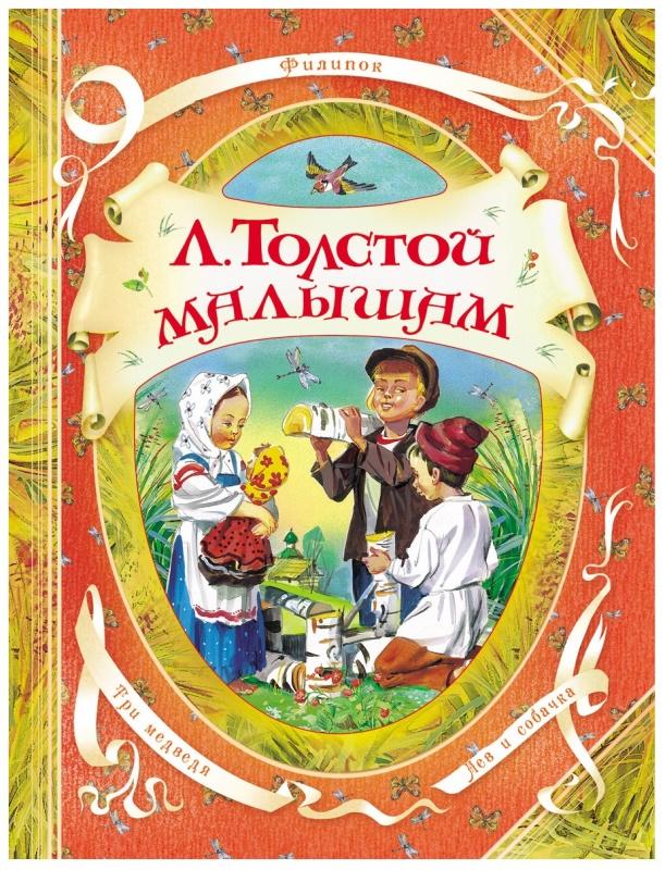 Книга Росмэн Толстой Л.Н. Малышам художественные книги росмэн книга рассказы из азбуки толстой л н