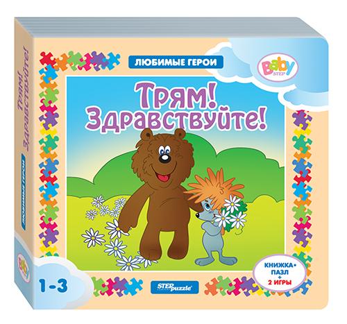 Книжка-игрушка Трям! Здравствуйте!Книжка-пазл «Трям! Здравствуйте!» знакомит с героями любимого мультфильма. Расширяет представление ребенка об окружающем мире, знакомит с новыми понятиями.Развивает речь, мелкую моторику рук, память, логическое мышление. Книжка содержит двусторонние пазлы на каждой странице.2 развивающие игры в одной книжке:Соберите пазлы.Переверните все пазлы и найдите тени предметов.Книжка состоит из 7 листов.Размер книжки - 12,2 х 11 см.Возраст.Рекомендована детям от 1 до 3 лет.Материал.Картон.<br>