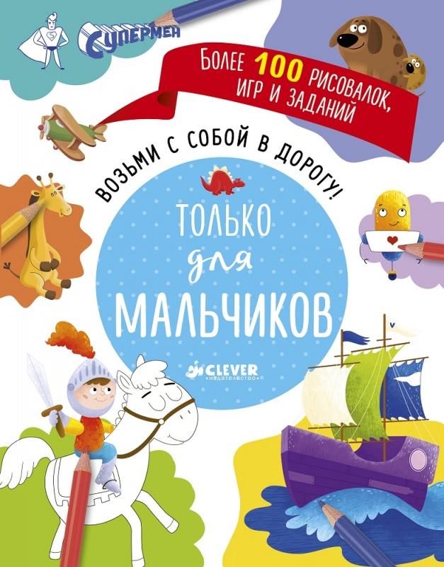 Книга Clever Возьми с собой в дорогу! Только для мальчиковВ этой книжке вы найдёте более 100 интересных развивающих заданий ребусы, «найди отличия», «найди и покажи», пошаговое рисование, раскраски, лабиринты и многое другое. Удобный формат и отрывные страницы идеально подходят для того, чтобы взять с собой на прогулку или в путешествие!<br>