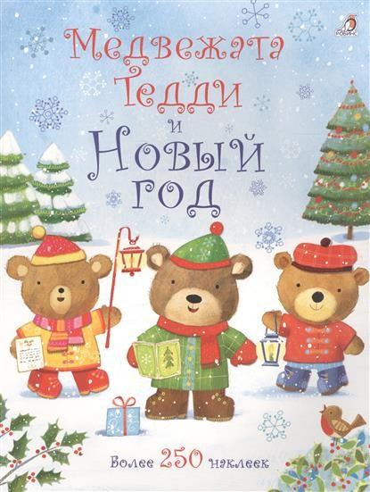 Медвежата Тедди и Новый год