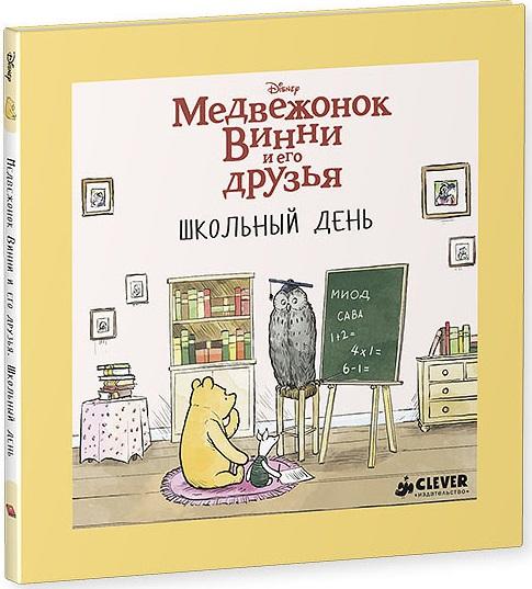 Книжка Clever Медвежонок Винни и его друзья книги издательство clever медвежонок винни и его друзья особенное рождество