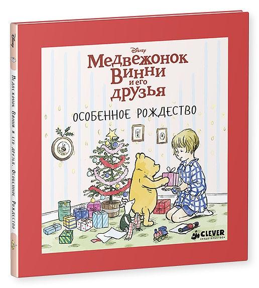 Книга Медвежонок Винни и его друзья - Особенное Рождество книги издательство clever медвежонок винни и его друзья особенное рождество