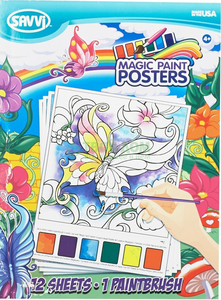 Раскраска Savvi Бабочка с палитрой на листе, с кисточкойДайте волю фантазии с великолепными раскрасками Magic Paint Posters от американской компании Savvi. Раскраска Бабочка состоит из 12 листов, на каждом из которых большое изображение, которое нужно аккуратно раскрасить красками из палитры, идущей в комплекте вместе с кисточкой. Девочки могут почувствовать себя настоящими художницами, добавляя красок в рисунок и буквально оживляя его!<br>