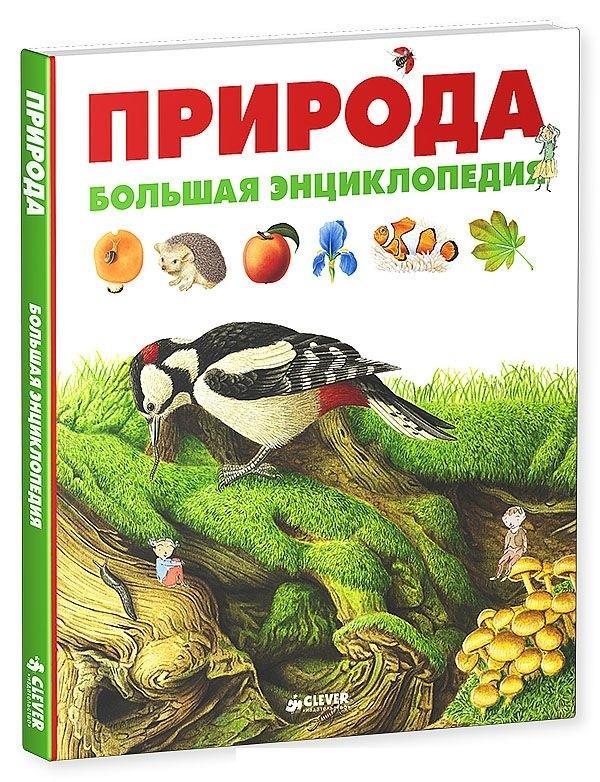 Природа. Большая энциклопедия 900 книга новая детская энциклопедия