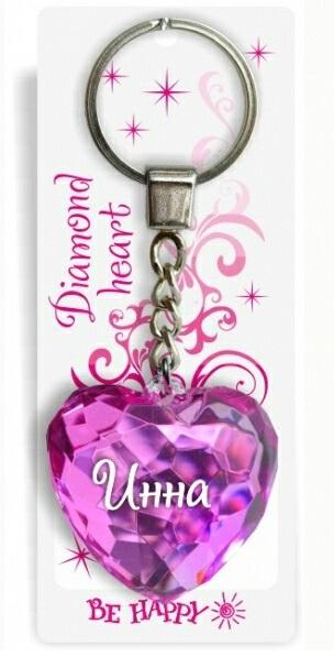 Брелок Би-Хэппи Диамантовое сердечко Инна, розовый диплом именной инна