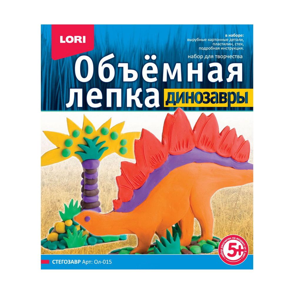 Лепка объемная.Динозавры СтегозаврОбъемная лепка Lori увлекательное и полезное занятие юным любителям лепки! Картонные детали, входящие в набор, необходимо облепить пластилином и соединить их согласно инструкции - получится объемная фигурка динозавра. В процессе изготовления картины у ребенка формируется понятие о цвете, развивается мелкая моторика, внимание, образное мышление, усидчивость.<br>