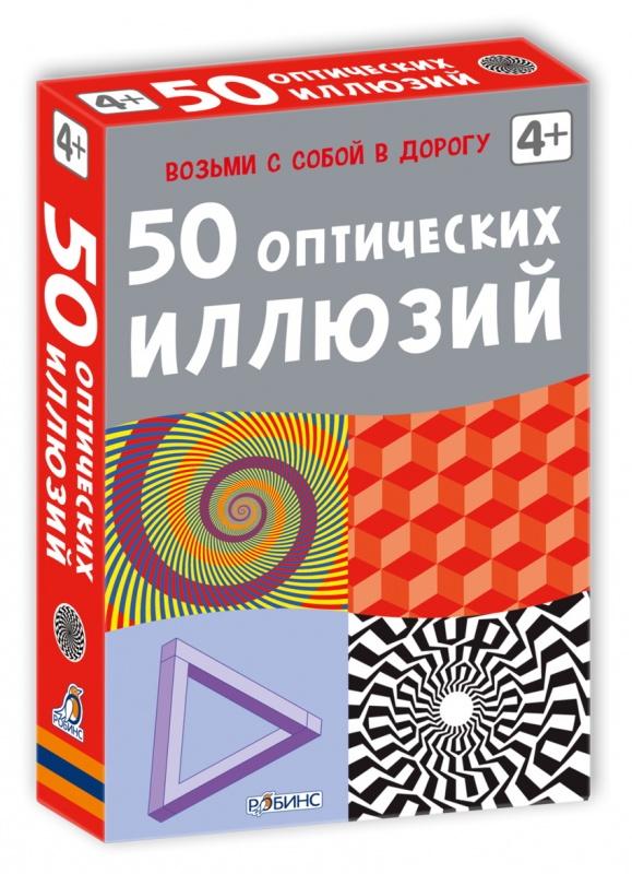 Асборн - карточки 50 оптических иллюзийВнутри этой коробки ты найдешь 50 двусторонних карточек с удивительными оптическими иллюзиями и описаниями, как они работают. Погрузись в поразительный мир оптических иллюзий и научись их разоблачать. В наборе ты найдешь специальную карточку-разоблачитель со специальным отверстием и линейками, которые помогут вам понять в чем состоит иллюзия.<br>