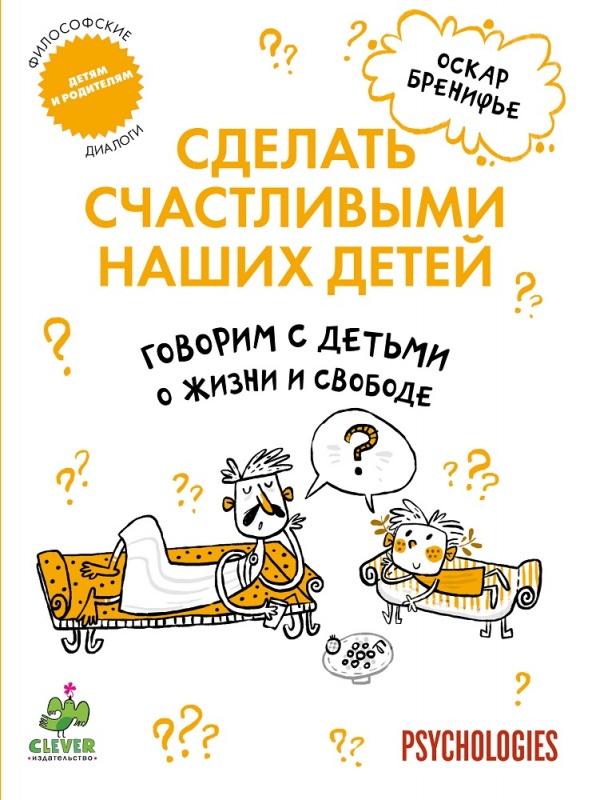 Как сделать говорящие книги