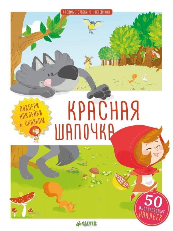 Книжка &quot,Любимые сказки с наклейками. Красная Шапочка&quot,