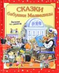 Анна Казалис: Засыпай со сказкой. Сказки бабушки МедведицыСказки для малышей.Красочные цветные иллюстрации Тони Вульфа.20 страниц из плотного глянцевого картона.<br>