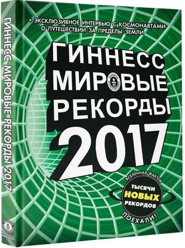 Книга Издательство Аст Гиннесс Мировые рекорды 2017