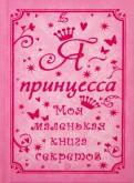Саша Мортон: Я - принцесса. Моя маленькая книга секретовТы - принцесса, и в этой восхитительной книге ты найдешь все, что нужно Ее Королевскому Высочеству!Здесь можно делать что угодно - рисовать, вести секретные записи, мечтать и строить планы.А еще настоящая принцесса получит море полезных идей и мудрых советов для светских приемов, заграничных путешествий или сказочных приключений!Я - принцесса. Моя маленькая книга секретов - отличный подарок для настоящих принцесс!Этой книге можно доверить свои секреты и самые сокровенные мечты. Она станет мудрым советчиком и незаменимым помощником юной принцессы, научит правильно себя вести и одеваться, планировать вечеринки (украшать комнату, составлять меню, писать приглашения), подскажет, куда лучше всего поехать отдыхать и что взять с собой, поможет выбрать подарки родным и друзьям и красиво их упаковать.На страницах книги можно не только писать, здесь есть место для рисунков и аппликаций. Теперь каждая принцесса придумает свою идеальную комнату, нарисует...Читать полностьюТы - принцесса, и в этой восхитительной книге ты найдешь все, что нужно Ее Королевскому Высочеству!Здесь можно делать что угодно - рисовать, вести секретные записи, мечтать и строить планы.А еще настоящая принцесса получит море полезных идей и мудрых советов для светских приемов, заграничных путешествий или сказочных приключений!Я - принцесса. Моя маленькая книга секретов - отличный подарок для настоящих принцесс!Этой книге можно доверить свои секреты и самые сокровенные мечты. Она станет мудрым советчиком и незаменимым помощником юной принцессы, научит правильно себя вести и одеваться, планировать вечеринки (украшать комнату, составлять меню, писать приглашения), подскажет, куда лучше всего поехать отдыхать и что взять с собой, поможет выбрать подарки родным и друзьям и красиво их упаковать.На страницах книги можно не только писать, здесь есть место для рисунков и аппликаций. Теперь каждая принцесса придумает свою идеальную комнату, нарисует потрясающее 