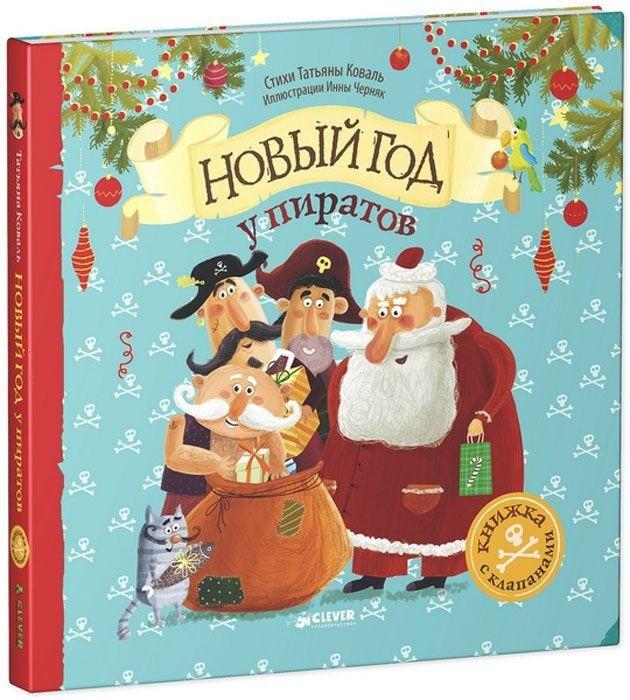 Новый год у пиратов/Коваль Т. книги издательство clever новый год у пиратов коваль т