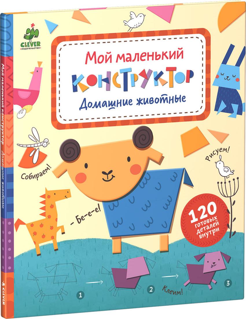 Купить Книга Мой маленький конструктор - Домашние животные , О. Карякина