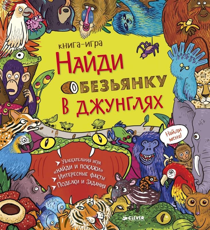 Найди обезьянку в джунгляхУвлекательная игровая книга «Найди обезьянку в джунглях» познакомит малышей с ярким и красочным миром джунглей. Здесь есть попугаи и шимпанзе, туканы и лягушки, а еще удивительные растения, завораживающие буйством красок.Ну, найди меня!Каждая страничка книги содержит задание – нужно найти загаданный предмет. Это отличный способ тренировать память и внимание. А чтобы малышу не приходилось скучать, на каждом этапе его будет сопровождать забавная обезьянка.Заказать книгу-загадку «Найди обезьянку в джунглях» с доставкой по России на нашем сайте вы можете, воспользовавшись корзиной или связавшись с менеджером компании по номеру, указанному на сайте.<br>