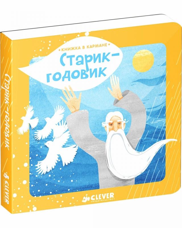 Детская книга Книжка в кармане - Старик-годовик clever книга баканова екатерина старик годовик с 5 лет
