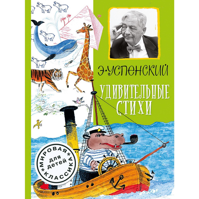 Удивительные стихиВ книгу вошли знаменитые стихи Э.Успенского, входящие в школьную программу, с классическими иллюстрациями О.Зотова. По многим стихотворениям сняты мультфильмы Для старшего дошкольного и младшего школьного возраста.<br>