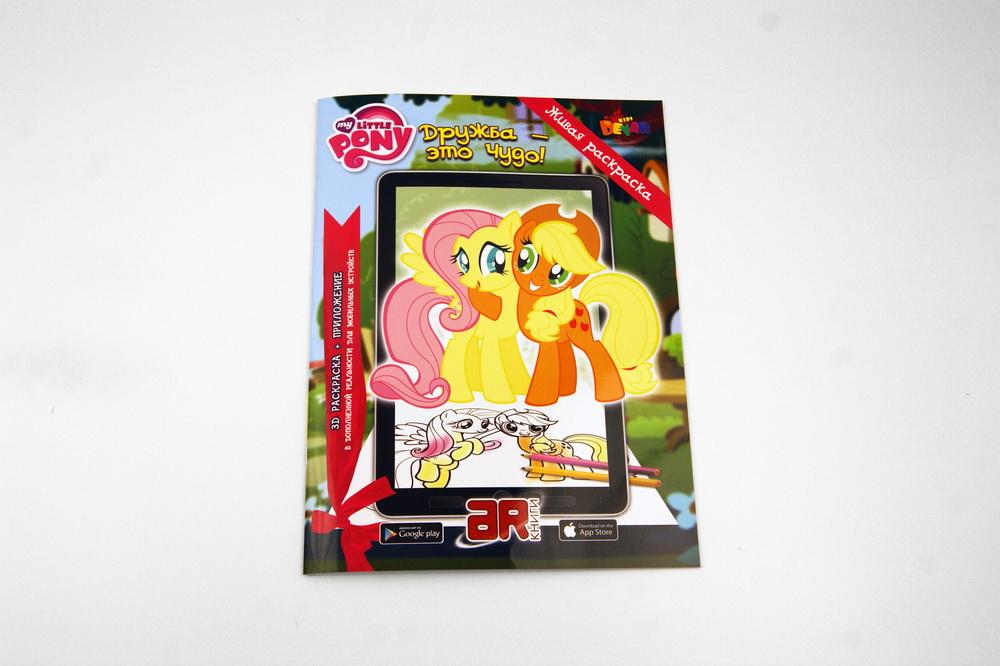 """Купить со скидкой Живая раскраска """"Мой маленький пони. Дружба – это чудо!"""""""