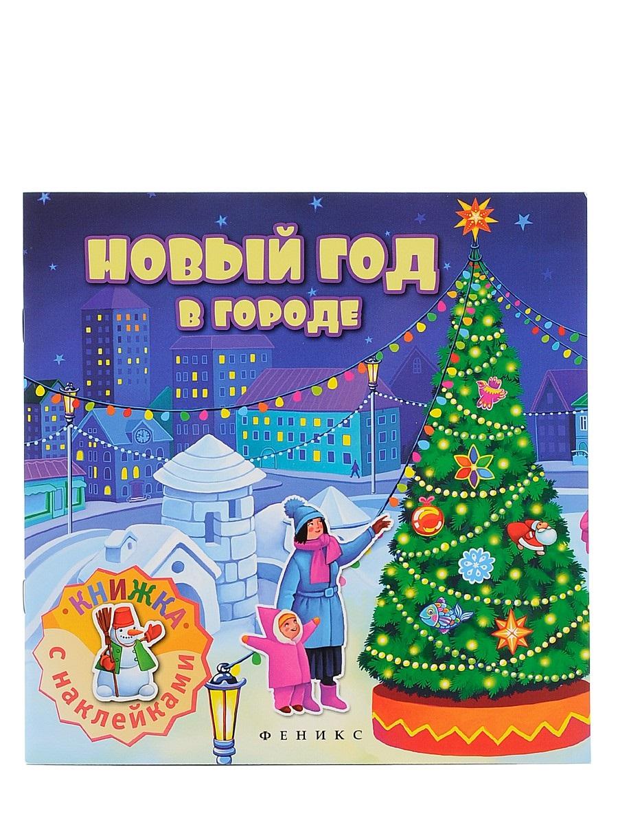 Книжка с наклейками Новый год в городеУдивительное время - зима! Елка, гирлянды, украшения - так празднично и ярко вокруг! Путешествуя по страницам книги, ребенок прогуляется по улицам праздничного города, украсит елочку, попадет на бал-маскарад и распакует подарки. Каждый разворот- это самостоятельная история, которую творит ребенок, выбирая и наклеивая подходящие, на его взгляд, наклейки. Это отличная возможность потренировать мелкую моторику и развить фантазию: предложите ребенку не только дополнить страницы наклейками, но также придумать и рассказать историю, опираясь на иллюстрацию.<br>