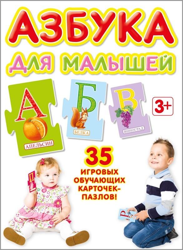 Пазлы «Азбука для малышей»Азбука для малышей – это чудесный набор карточек-пазлов для изучения алфавита. На каждой карточке изображена буква и картинка для наилучшего запоминания. Соединяя карточки между собой, малыш может собрать алфавит от А до Я или составлять слова. Таким образом, ребенок в игровой форме учит алфавит, запоминает слова, увеличивает словарный запас, развивает речь, память, логическое мышление, внимательность и мелкую моторику рук.<br>