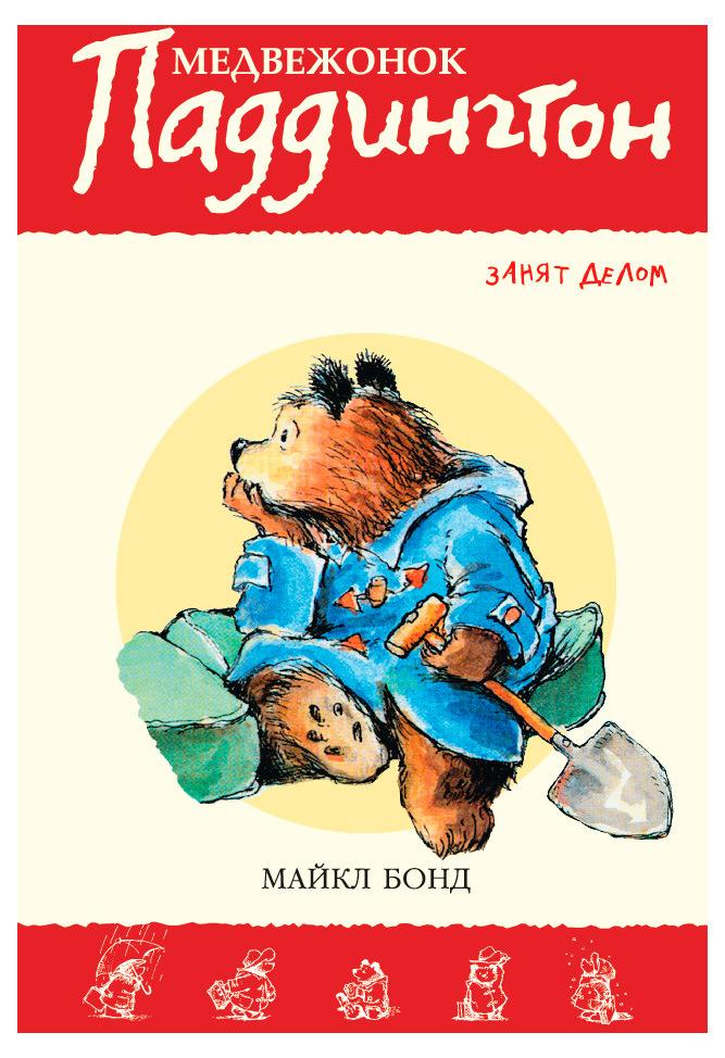 ПрМедПад. Бонд М. Медвежонок Паддингтон занят деломНавестив тётю Люси в Дремучем Перу, Паддингтон возвращается в Лондон — ведь здесь для предприимчивого медведя столько интересных дел! С некоторыми из них будет очень непросто справиться. Но этот медведь падает на все четыре лапы и в самых сложных ситуациях умеет не ударить мордочкой в грязь. Если Паддингтон задался целью заработать немного денег, он поднимет на ноги лондонскую биржу, в кратчайшие сроки освоит парикмахерское искусство и заставит огромный океанский лайнер замедлить ход. А мошенникам и разным тёмным личностям лучше вообще не связываться с медвежонком — уж он-то умеет вести свои дела так, что комар носа не подточит.<br>