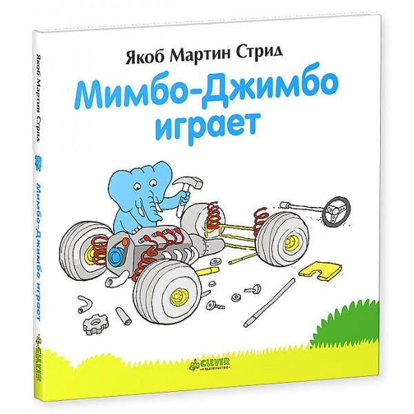 Мимбо-Джимбо рисуетМимбо-Джимбо рисует – это оригинальная, познавательная книга-раскраска-игрушка, которая наверняка понравится вашему малышу.Невероятные приключенияКнига рассказывает о маленьком веселом слоненке Мимбо-Джимбо и его бегемотике Мумбо-Джумбо. Дружелюбному слоненку не сидится на месте, он постоянно что-то ищет, изобретает, а еще любит путешествовать. Однажды он решил нарисовать картину, но столкнулся с разными препятствиями. Любопытный малыш часто попадает в смешные истории, так что скучно не будет.Книга хорошо иллюстрирована, имеет крупный, удобный для чтения шрифт. Купить «Мимбо-Джимбо рисует» вы можете на нашем сайте. Удобная система доставки доставит вашу покупку в любой уголок страны.<br>