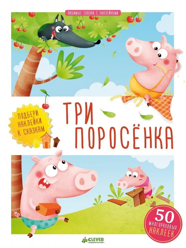 Любимые сказки с наклейками. Три поросенка clever книга любимые сказки с наклейками три поросенка с 3 лет