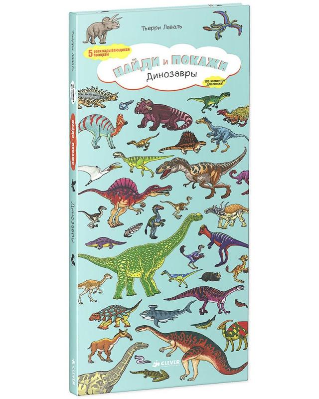 """Динозавры Найди и покажи/Лаваль Т.Удивительная, познавательная и развлекательная книжка про динозавров """"Найди и покажи"""" автора Лаваль Т. увлечет внимание любого ребенка на долгие часы. В ней вы вместе с ребенком найдете любого динозавра, который только ходил, летал или плавал на планете Земля. Здесь есть занимательные задания, которые малыш должен будет решить самостоятельно или при помощи мамы и папы, с ней вы научите ребенка концентрировать внимание, играя на скорость - кто быстрее найдет того или иного древнего ящера.Характеристики книжки """"Найди и покажи""""Книга изготовлена из качественной бумаги с глянцевым покрытием. Рисунки на страницах красочные, четкие и вызовут у ребенка только восторг, понравившись при этом и родителям. Вы можете брать с собой книгу на прогулку или в машину, чтобы занять малыша на это время интересной игрой.Где купить книжку Найди и покажи недорого?Наш интернет-магазин предлагает своим покупателям книжку """"Найди и покажи"""" автора Лаваль Т. по самой доступной цене. Вы можете сделать на сайте предварительный заказ с доставкой по указанному адресу.<br>"""