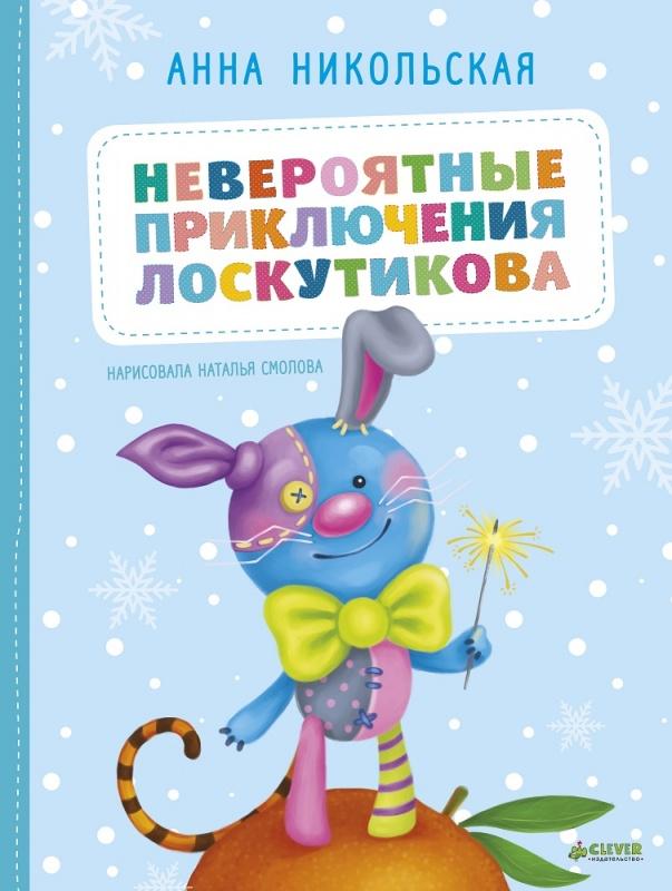 Книга Clever Невероятные приключения ЛоскутиковаНовая сказка Никольской «Невероятные приключения Лоскутикова» – это чудесные предновогодние приключения забавных тряпичных существ. Они были сделаны не очень умело, но зато обладают настоящей благородной душой, умеют думать и чувствовать. Все понимают язык любви, и мальчику, встречающему Новый год в больнице, оказался понятен язык игрушечной зверушки. Главным героем этой сказки стало существо по имени Лоскутиков. Едва появившись на свет, Лоскутиков потерял любимую маму. Больше всего на свете он хочет найти её. Но получится ли у него обрести свою семью? Эта волшебная история и любви, преданности и верности не оставит равнодушными ни детей, ни взрослых!  Изюминки книжки: • Анна Никольская — талантливая детская писательница, обладательница золотой медали имени Сергея Михалкова, премии «Выбор пользователей Рунета» и др. • В конце книги выкройка, по которой можно сшить собственного Лоскутикова! • Очень добрая, трогательная новогодняя история с необычными героями и счастливым концом. • Книга подходит как для самостоятельного чтения, так и чтения с родителями. • Отличное дополнение к новогоднему подарку!<br>