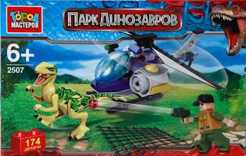 Конструктор Город Мастеров Динозавры: Захват детский конструктор