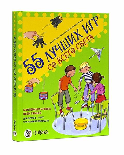 Книга 55 лучших игр со всего светаВ увлекательной книге от издательства Пчелка собраны 55 лучших игр со всего света и подробно описаны правила.<br>