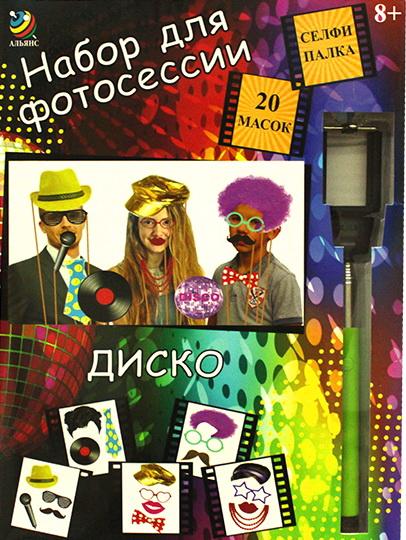 Набор для фотосессии Альянс ДискоНабор для фотосессии ДИСКО. В комплект входит: СЕЛФИ ПАЛКА + 20 различных аксессуаров для фотосессии на палочках.<br>