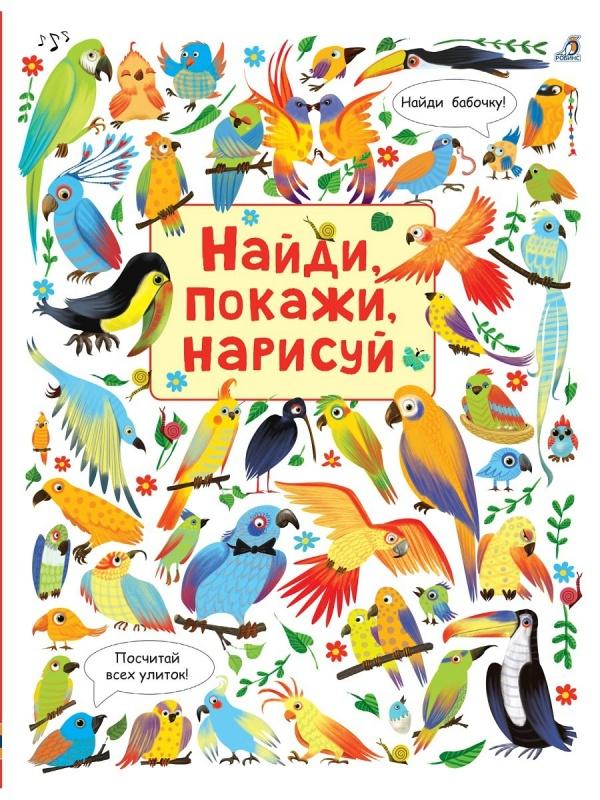 Найди, покажи, нарисуй Робинс 9785436603452Эта книга для непосед. Яркие красочные картинки-паттерны со множеством разных животных, птиц и насекомых научат малыша концентрировать внимание, помогут развить усидчивость, творческое мышление и познакомят с богатым животным миром. Разглядывайте детали, отвечайте на вопросы, считайте, а ещё обводите забавных животных по контуру и дорисовывайте картинки сами. Глянцевое покрытие позволяет рисовать и стирать рисунки столько раз, сколько захочется, используя фломастеры на водной основе.<br>