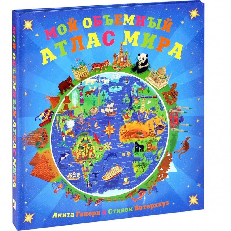 Мой объемный атлас мираОтправьтесь в кругосветное путешествие с удивительным интерактивным атласом мира! Вас ждут замечательные объемные карты материков, интересные факты о самых разных уголках нашей планеты, знаменитые достопримечательности и множество сюрпризов! Юные читатели узнают много нового и удивительного о Северной и Южной Америке, Евразии, Африке, Австралии и Антарктиде. Самая высокая гора в мире, самая большая и самая маленькая страна, крупнейшие города, знаменитые достопримечательности, животный мир, национальные танцы и спорт, исчезнувшие города и древние цивилизации - все это и многое другое расскажет эта книга. Клапаны разных размеров и форм, объёмные панорамки, красочные иллюстрации дают наглядное представление об уникальном разнообразии нашего мира, помогут сделать удивительные открытия и с легкостью усвоить новый материал.Для чтения взрослыми детям.<br>
