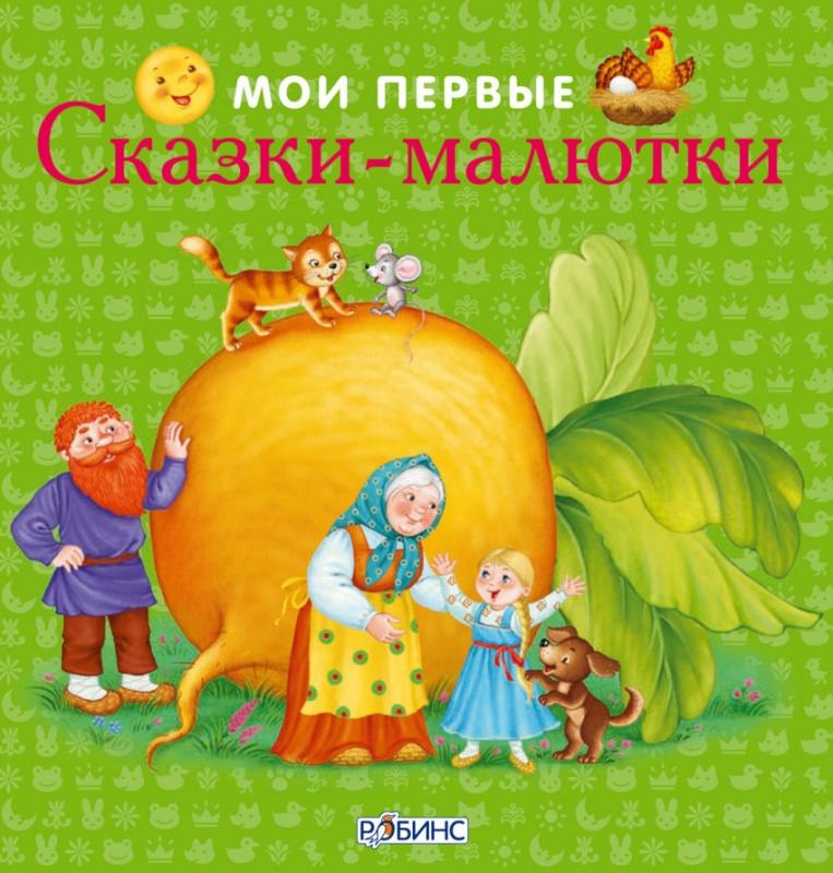 Мои первые сказки-малюткиСказки-кубики Мои первые сказки-малютки - это удивительное развивающее пособие для малыша от самого рождения.Рассматривайте вместе с ним картинки, читая сказки и играя в книжки кубики, вы способствуете развитию мелкой моторики, памяти и внимания, а также воображения и эмоциональной активности.Внутри вы найдете 4 книжки-кубика с крупными сюжетными картинками и текстами сказок.Каждая книжка - это еще и трещетка!<br>