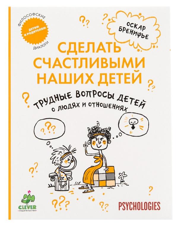 Книга Трудные вопросы детей о людях и отношениях, Бренифье О. clever клевер трудные вопросы детей о людях и отношениях
