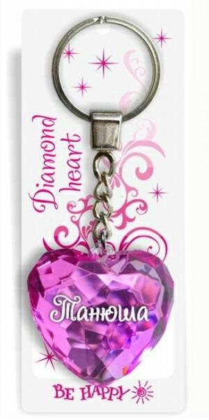 "Брелок Би-Хэппи Диамантовое сердечко Танюша, розовыйИменной брелок ""Диамантовое сердце"" Танюша, розовыйСостав: пластик, металл.Размер сердца: 4х4х2см.Длинна цепочки — 4 см.Диаметр кольца — 2 см.<br>"