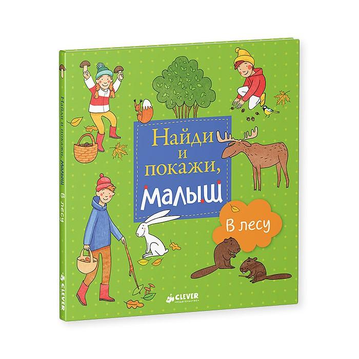 Книга Найди и покажи, малыш - В лесу найди и покажи малыш в парке