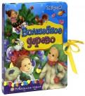 Купить Владимир Борисов - Новогодние чудеса. Волшебное дерево