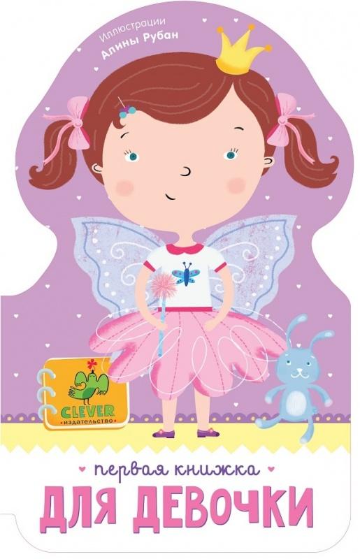 Книга Clever EVA. Первая книжка для девочки clever книга первая книжка для девочки
